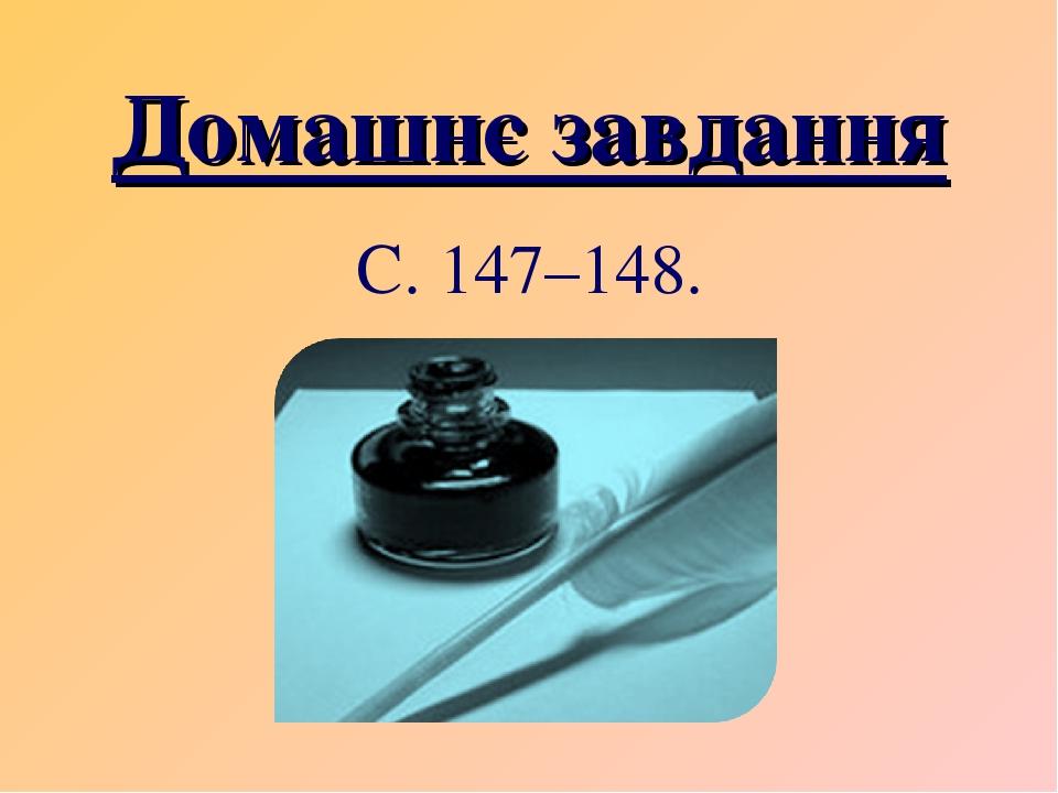 Домашнє завдання С. 147–148.
