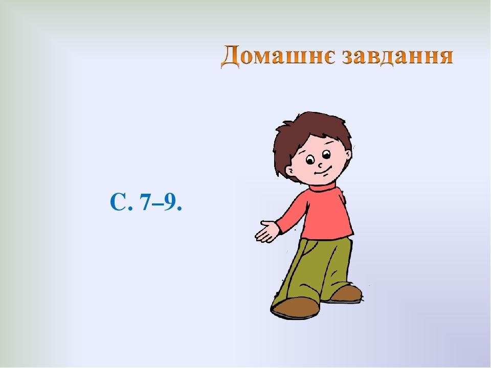 С. 7–9.