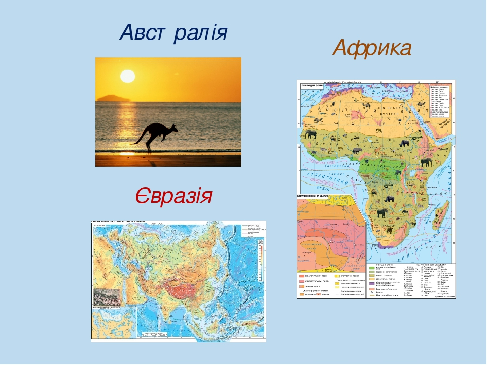 Австралія Африка Євразія