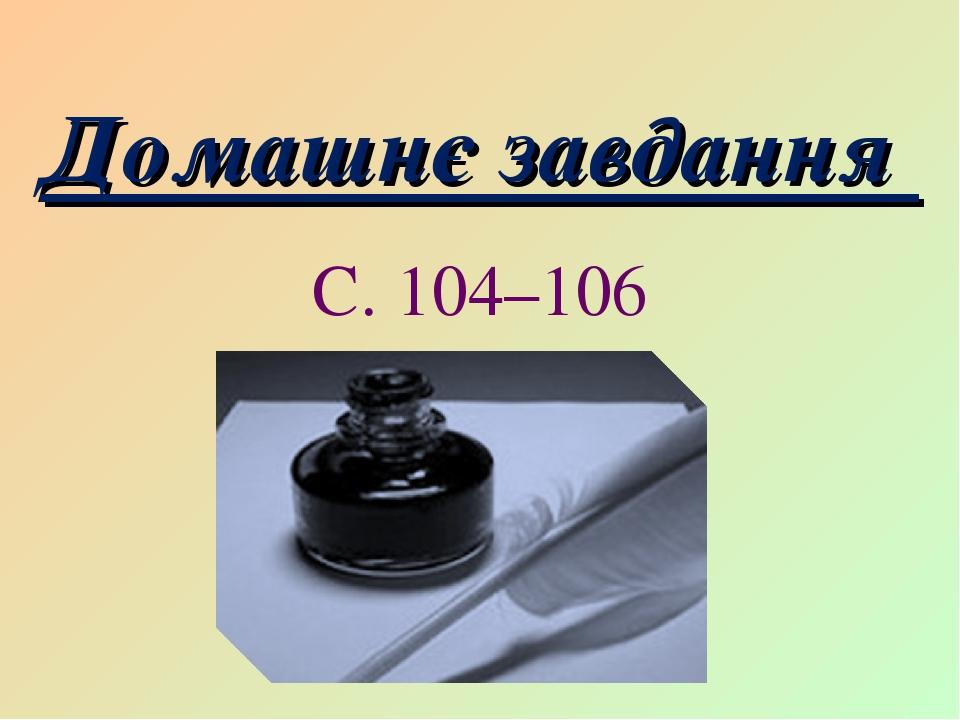 Домашнє завдання С. 104–106