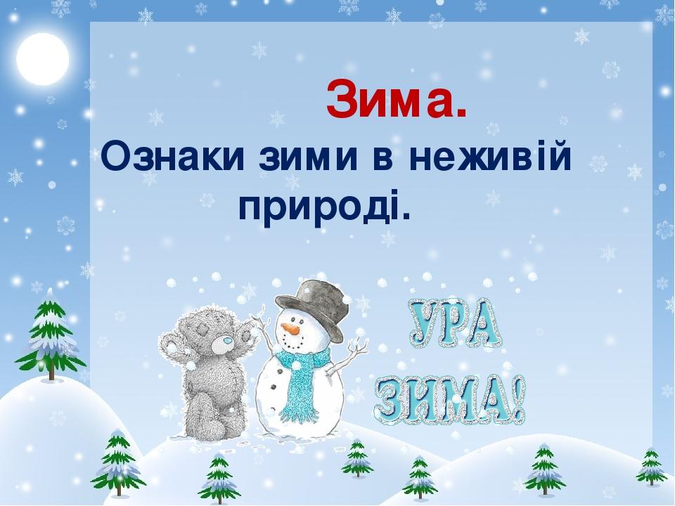 Зима. Ознаки зими в неживій природі.