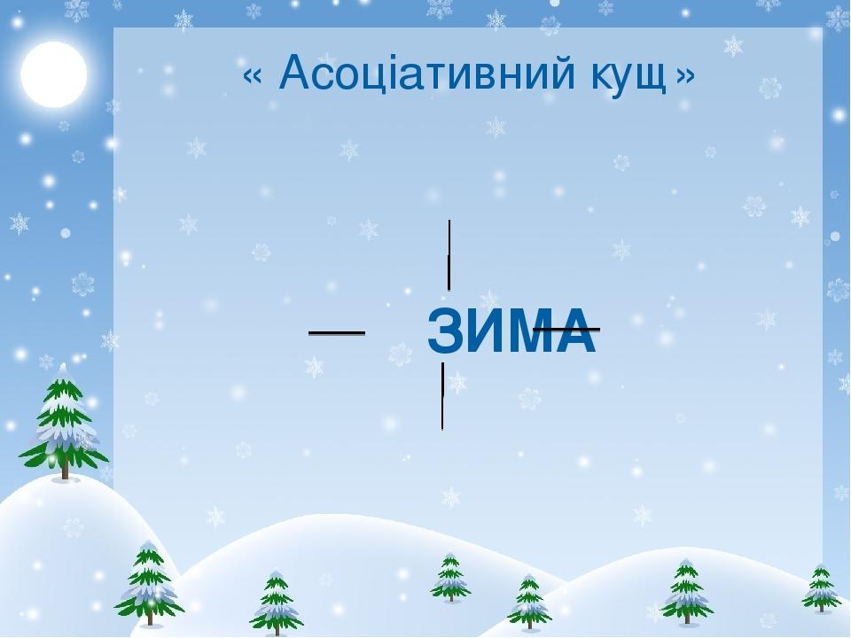 « Асоціативний кущ» ЗИМА