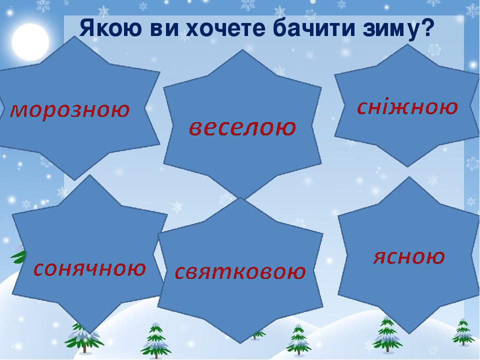 Якою ви хочете бачити зиму?