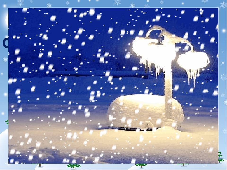 Летять , летять сніжинки на поле, ліс і сад, веселий свій таночок танцює… снігопад