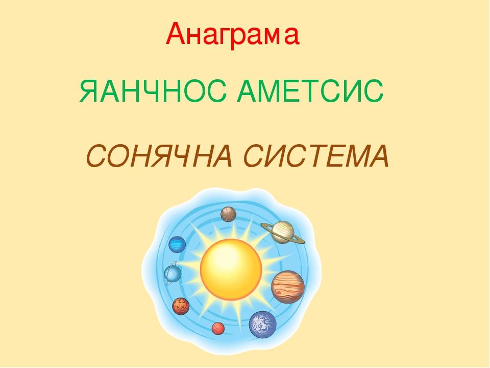 Анаграма ЯАНЧНОС АМЕТСИС СОНЯЧНА СИСТЕМА