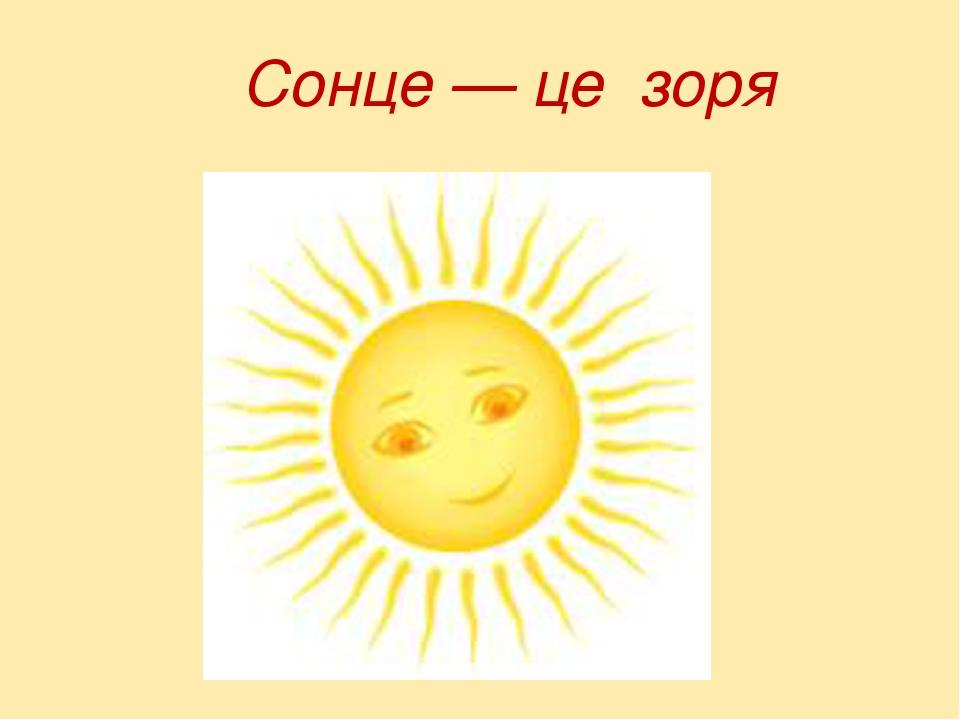 Сонце — це зоря