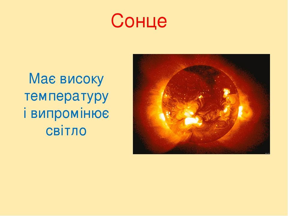 Має високу температуру і випромінює світло Сонце