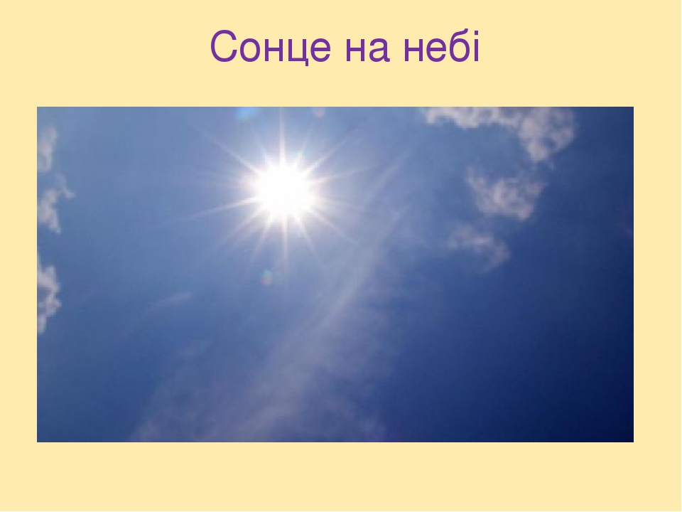 Сонце на небі