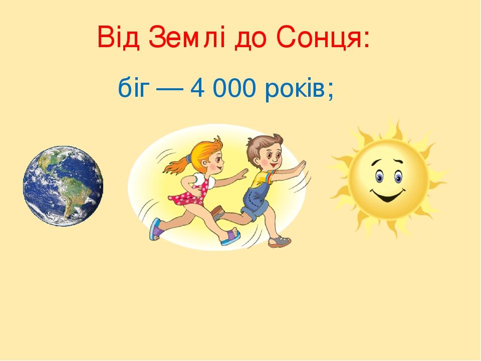 Від Землі до Сонця: біг — 4 000 років;