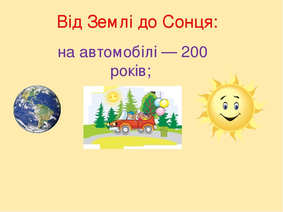 на автомобілі — 200 років; Від Землі до Сонця: