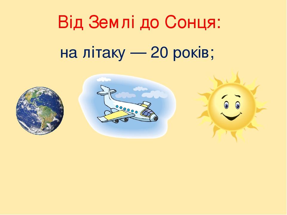 на літаку — 20 років; Від Землі до Сонця: