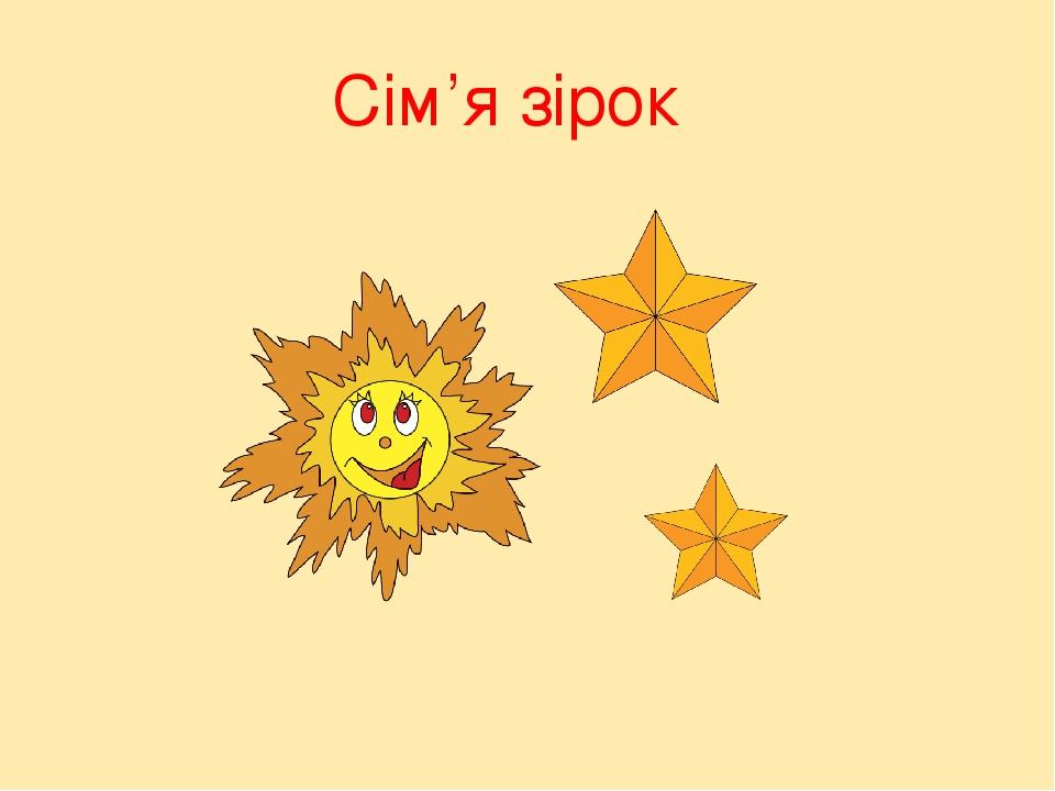 Сім'я зірок