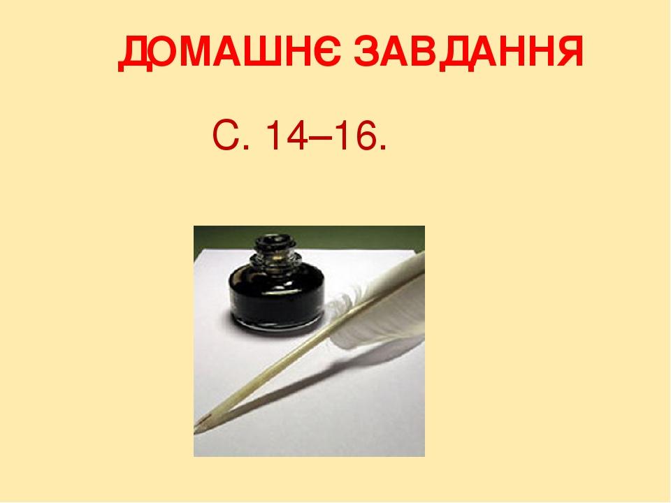 ДОМАШНЄ ЗАВДАННЯ С. 14–16.