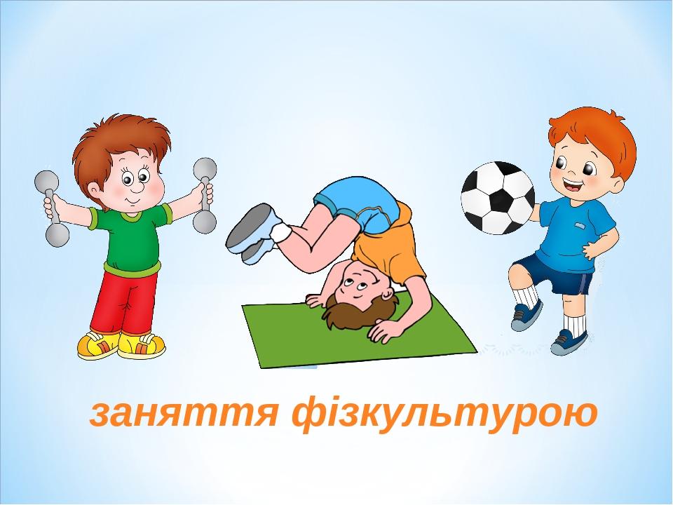 заняття фізкультурою