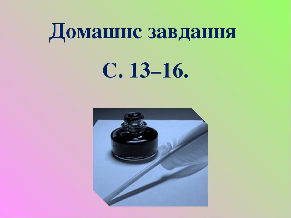 Домашнє завдання С. 13–16.