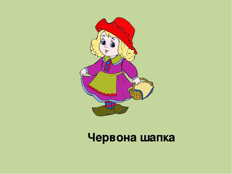 Червона шапка