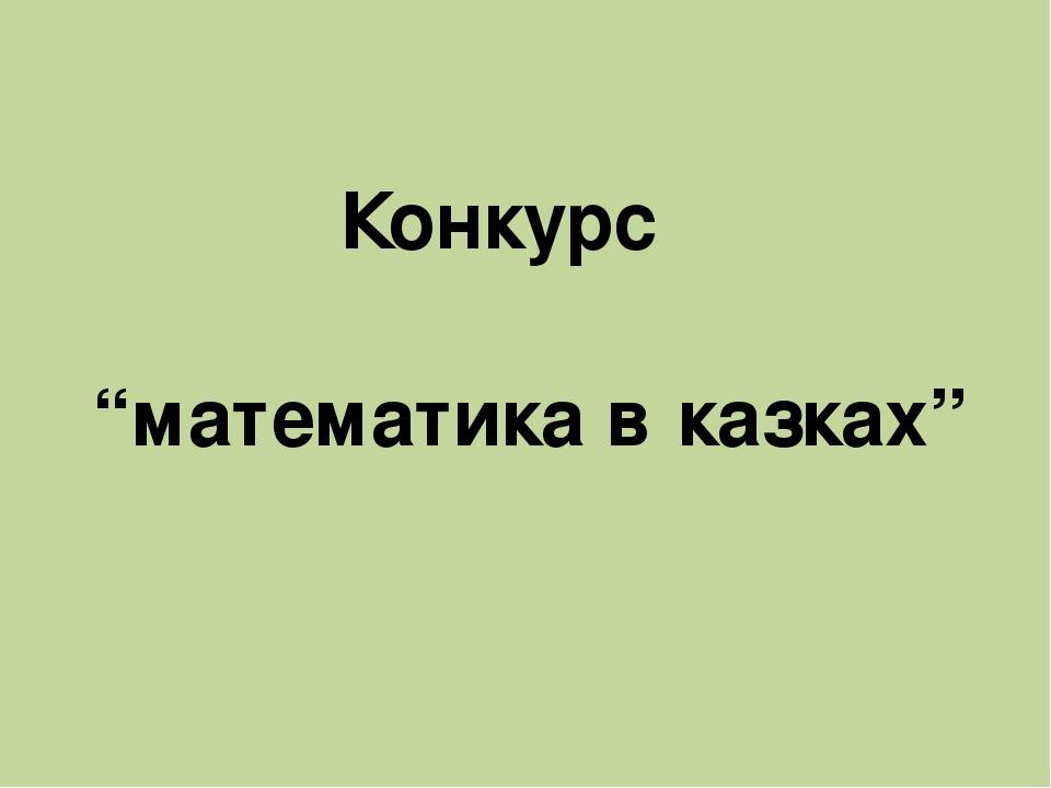 "Конкурс ""математика в казках"""