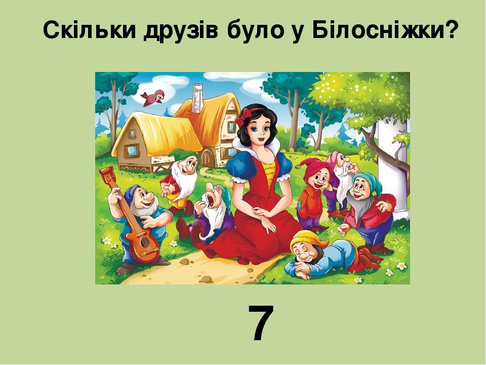Скільки друзів було у Білосніжки? 7