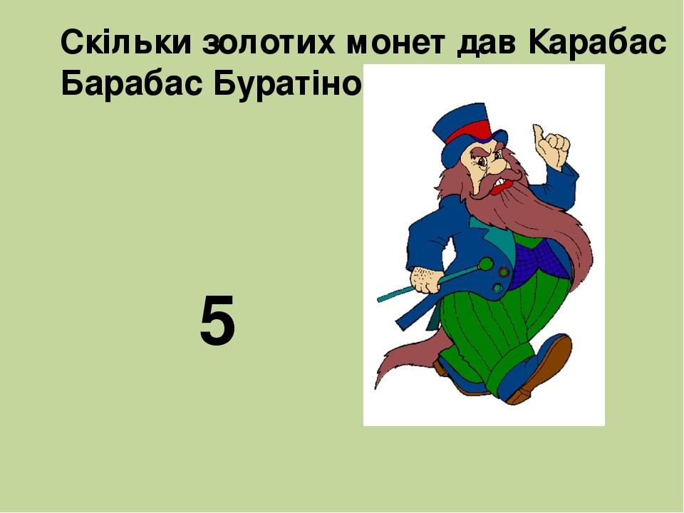 Скільки золотих монет дав Карабас Барабас Буратіно? 5