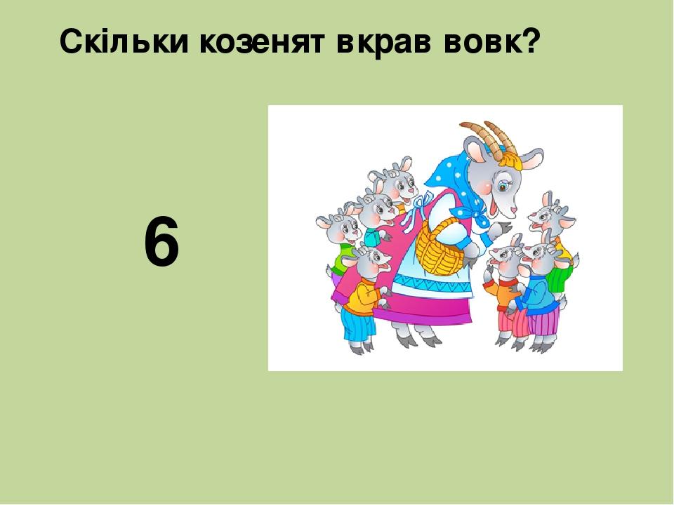 Скільки козенят вкрав вовк? 6