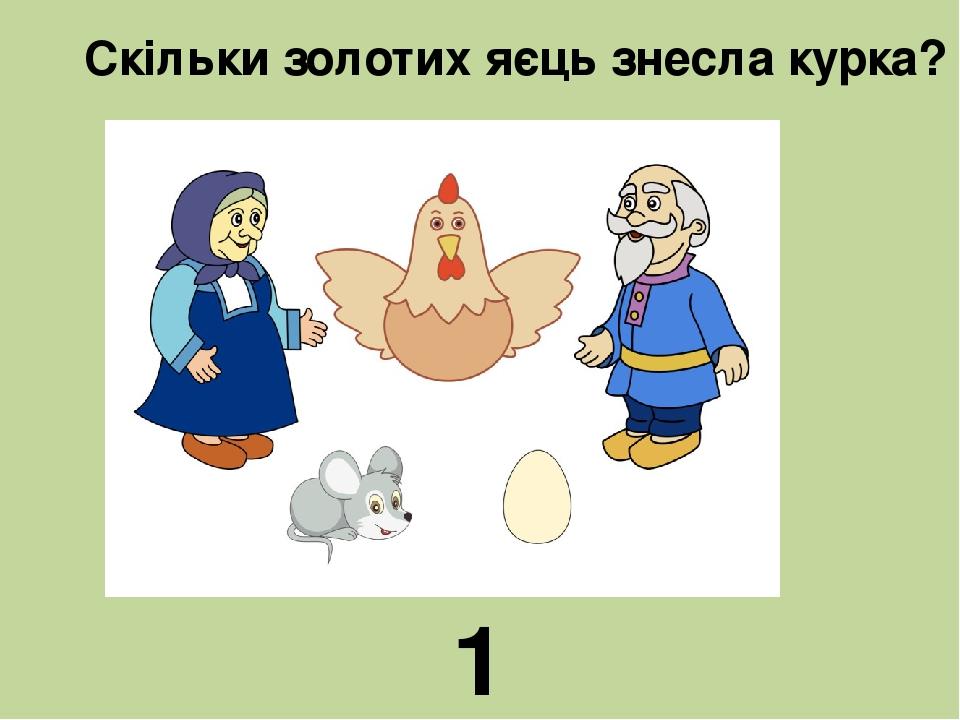 Скільки золотих яєць знесла курка? 1