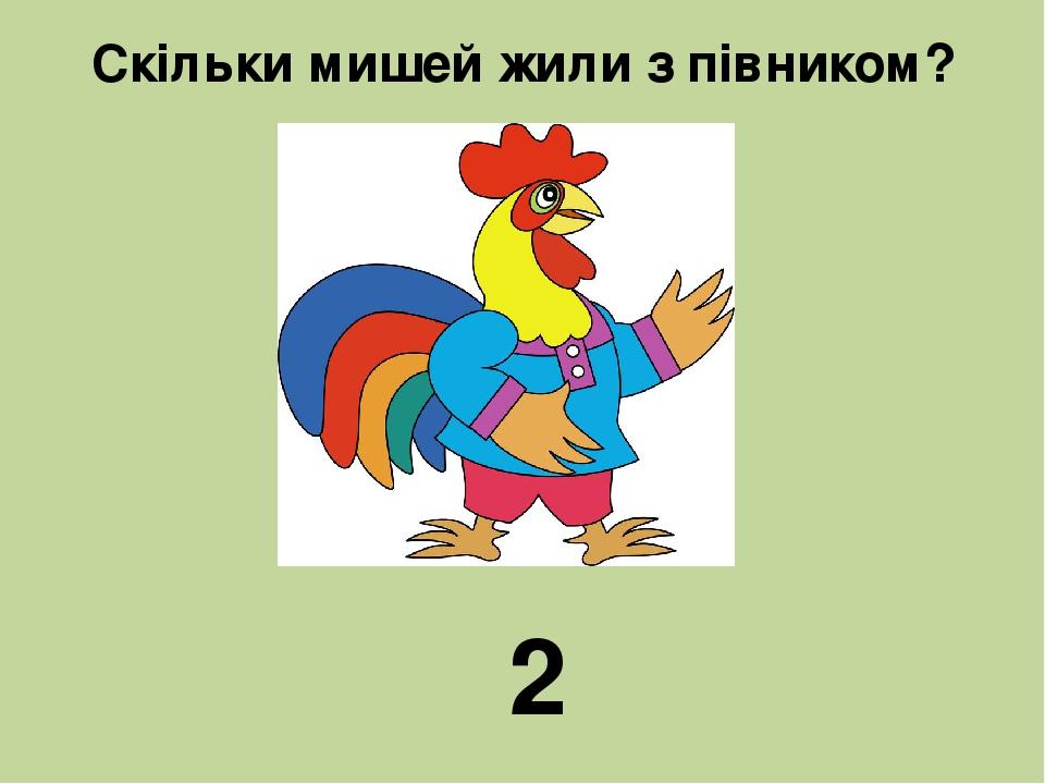 Скільки мишей жили з півником? 2