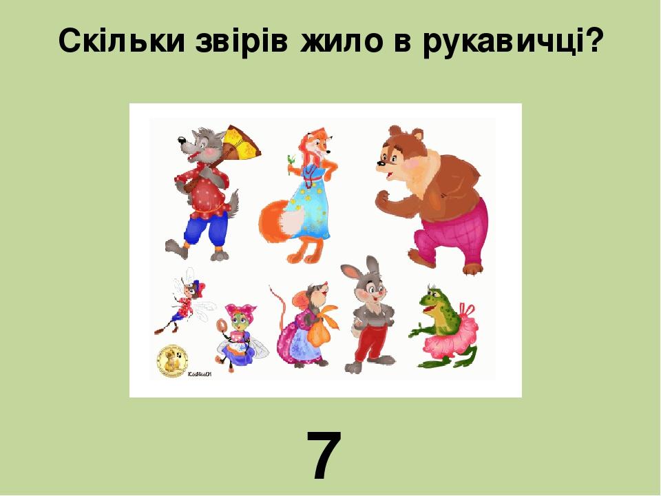 Скільки звірів жило в рукавичці? 7