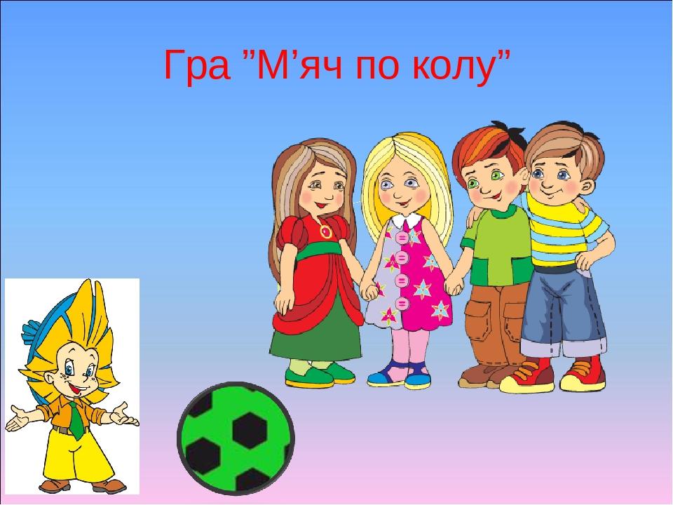 """Гра """"М'яч по колу"""""""
