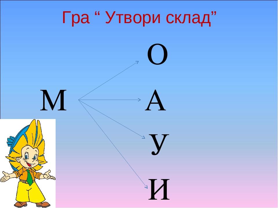 """Гра """" Утвори склад"""" О М А У И"""
