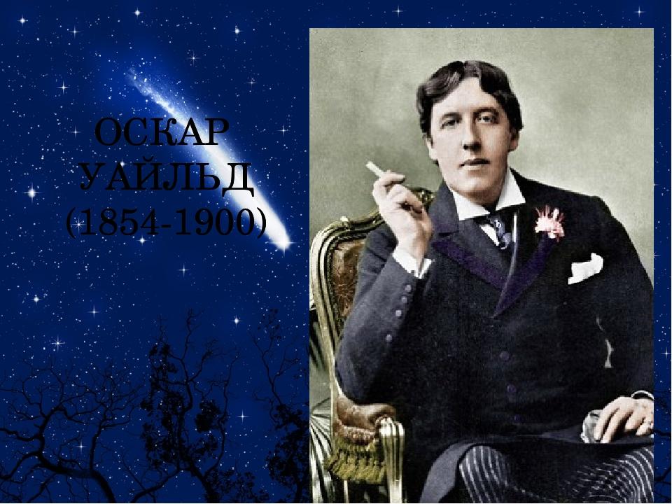 ОСКАР УАЙЛЬД (1854-1900) ОСКАР УАЙЛЬД (1854-1900)