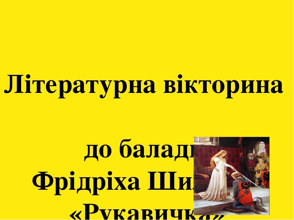 Літературна вікторина до балади Фрідріха Шиллера «Рукавичка»