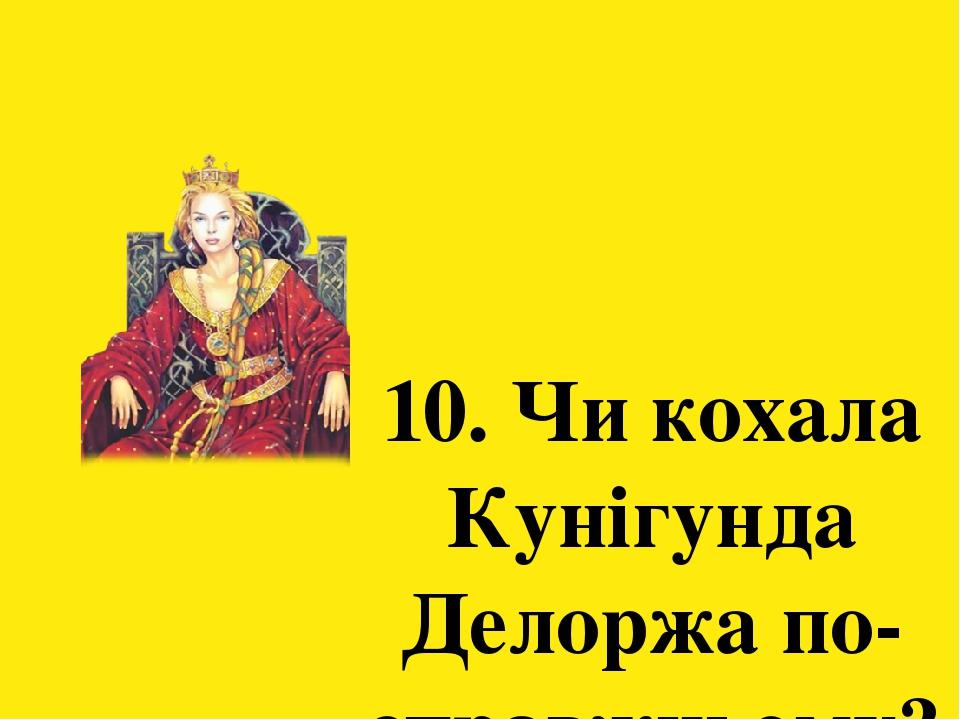 10. Чи кохала Кунігунда Делоржа по-справжньому?