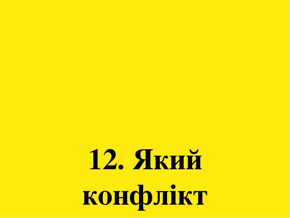 12. Який конфлікт зображується в баладі?