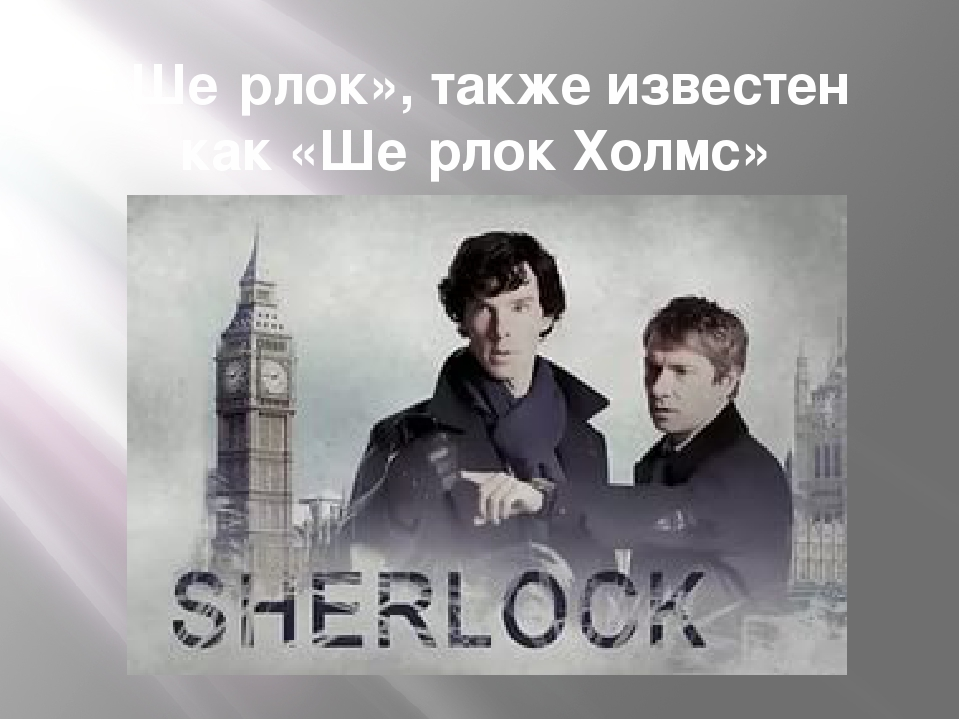 «Ше́рлок», также известен как«Ше́рлок Холмс»