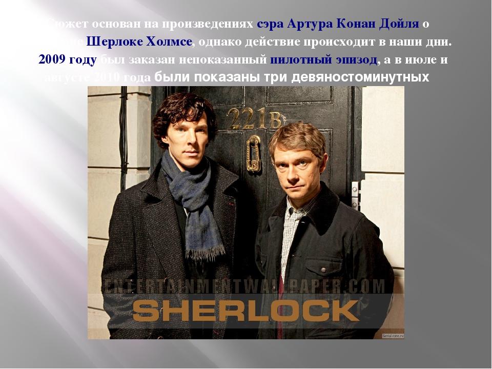Сюжет основан на произведенияхсэра Артура Конан Дойляо детективеШерлоке Холмсе, однако действие происходит в наши дни. В2009 годубыл заказан н...
