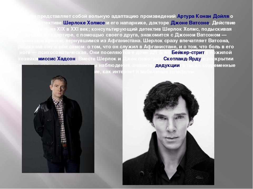 Сериал представляет собой вольную адаптацию произведенийАртура Конан Дойляо частном детективеШерлоке Холмсеи его напарнике, доктореДжоне Ватсо...