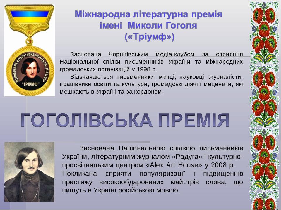 Заснована Національною спілкою письменників України, літературним журналом «Радуга» і культурно-просвітницьким центром «Alex Art House» у 2008 р. П...