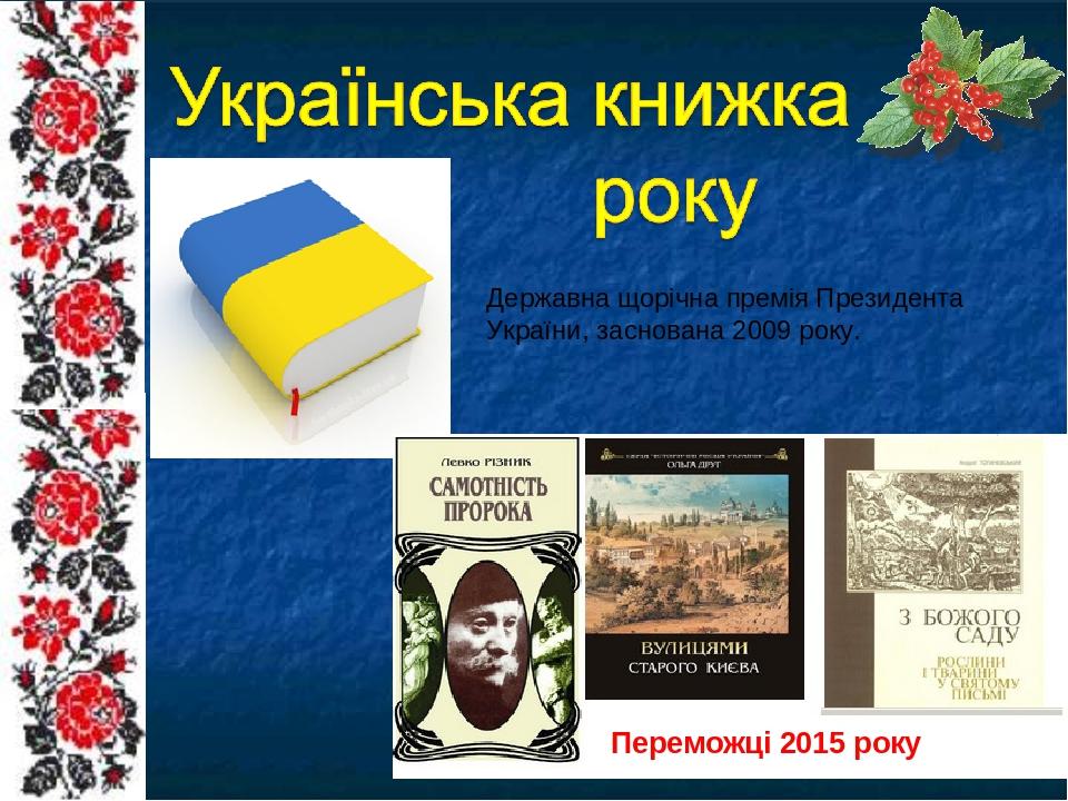 . Державна щорічна премія Президента України, заснована 2009 року. Переможці 2015 року
