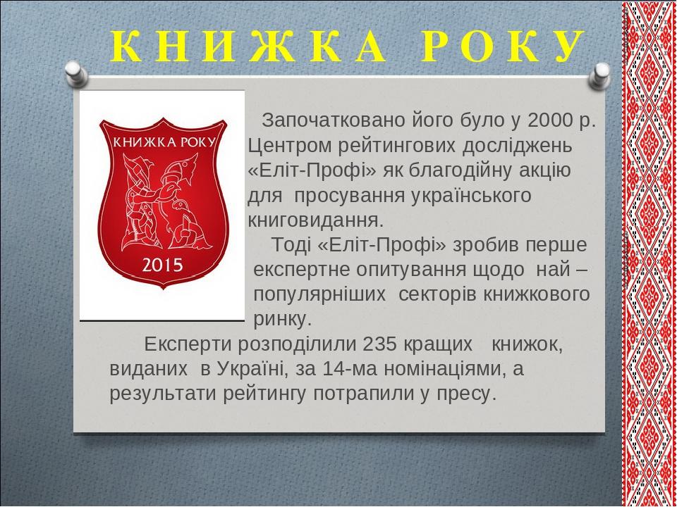 К Н И Ж К А Р О К У Започатковано його було у 2000 р. Центром рейтингових досліджень «Еліт-Профі» як благодійну акцію для просування українського к...