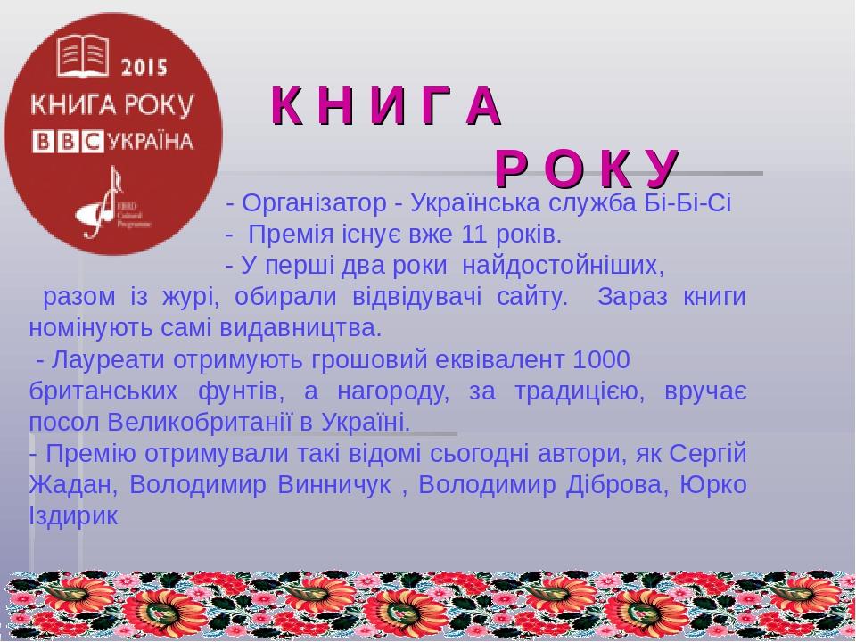 К Н И Г А Р О К У - Організатор - Українська служба Бі-Бі-Сі - Премія існує вже 11 років. - У перші два роки найдостойніших, разом із журі, обирали...