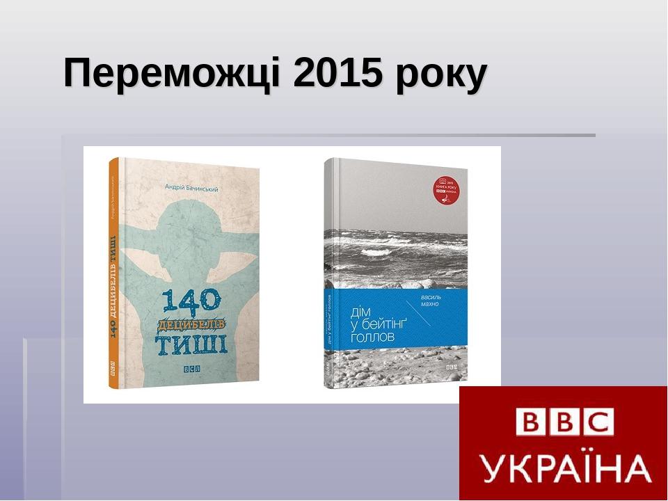 Переможці 2015 року