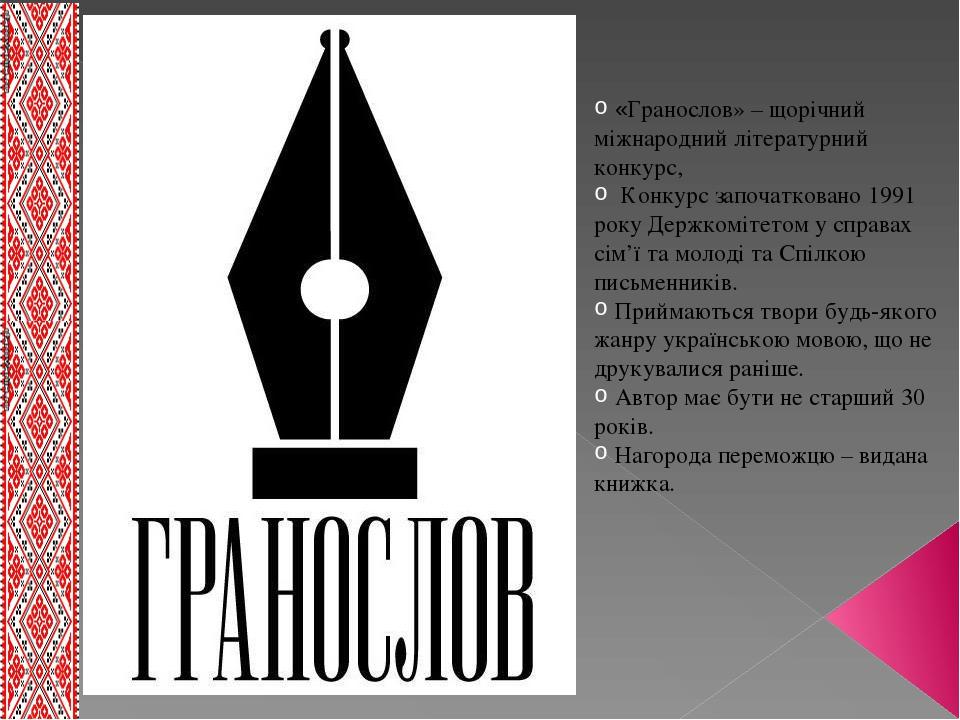 «Гранослов» – щорічний міжнародний літературний конкурс, Конкурс започатковано 1991 року Держкомітетом у справах сім'ї та молоді та Спілкою письмен...