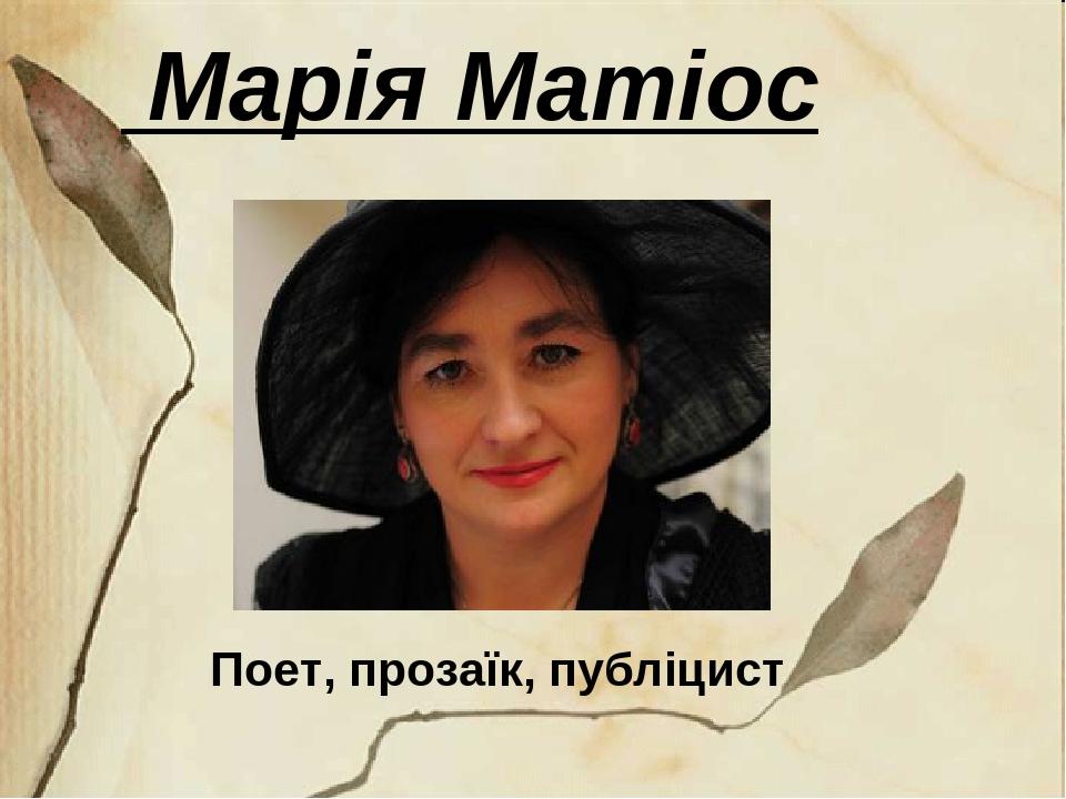 Марія Матіос Поет, прозаїк, публіцист