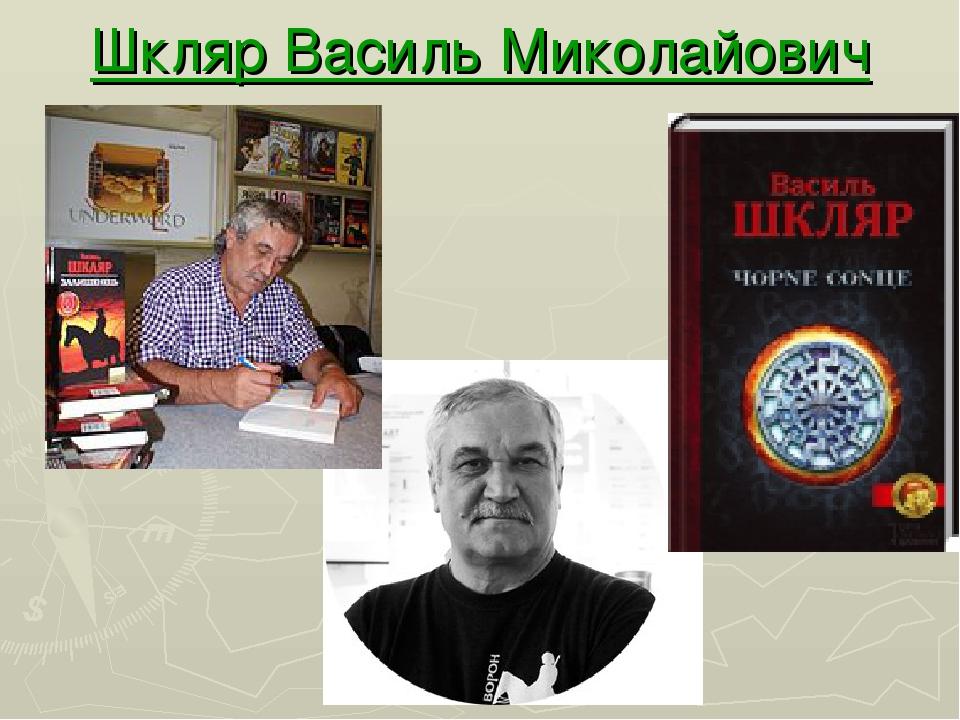 Шкляр Василь Миколайович