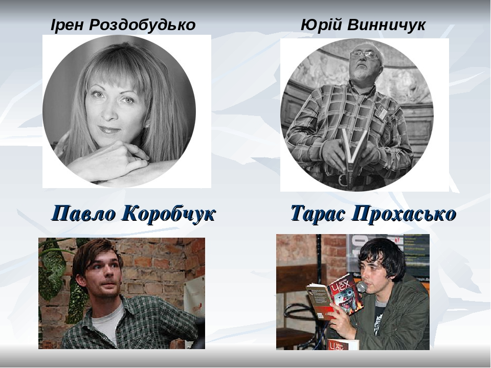 Павло Коробчук Тарас Прохасько Ірен Роздобудько Юрій Винничук