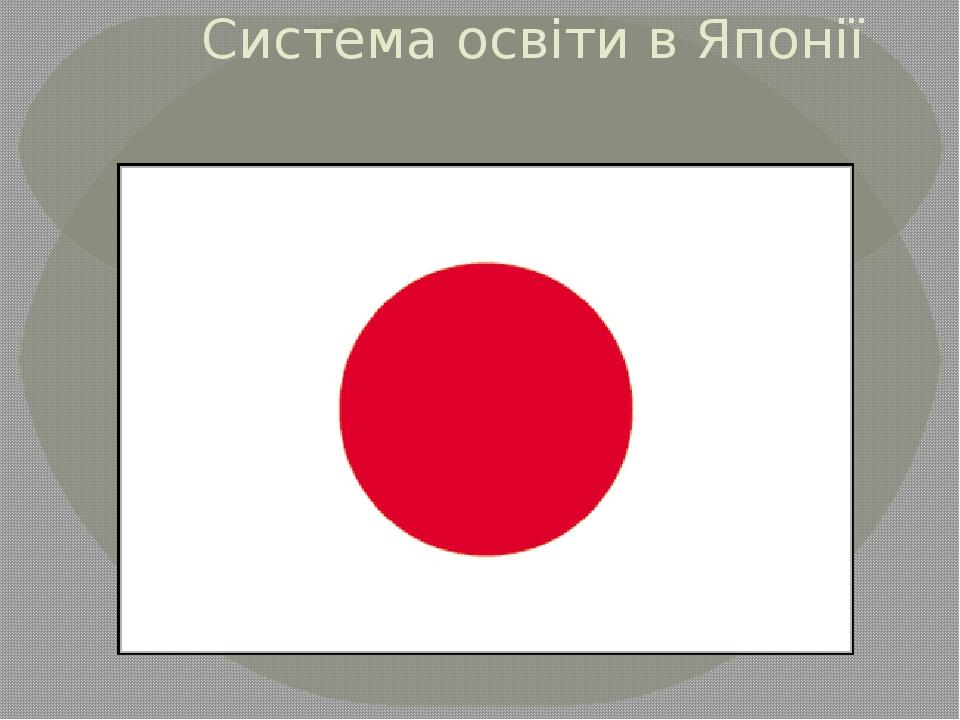 1. Загальні відомості про країну. Японія - країна 4000 островів (найбільші - Хоккайдо, Хонсю, Кюсю та Сікоку). Близько 70% поверхні країни займають...