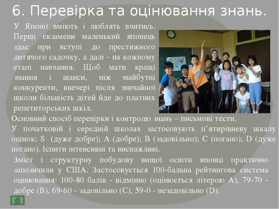Сучасна середня школа має два рівні: молодша середня школа і старша середня школа. Молодша середня школа є обовязковою для дітей 12-15 років. Термі...