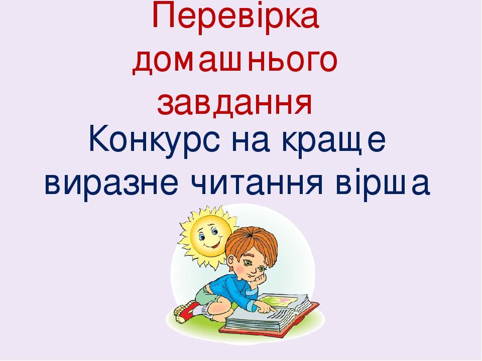Перевірка домашнього завдання Конкурс на краще виразне читання вірша