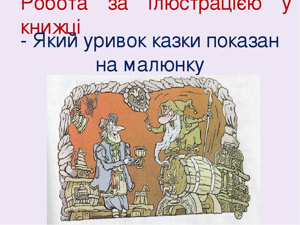Робота за ілюстрацією у книжці - Який уривок казки показан на малюнку