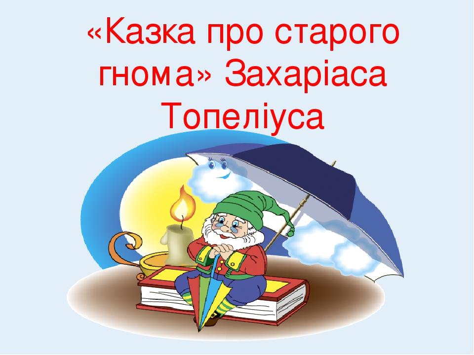 «Казка про старого гнома» Захаріаса Топеліуса